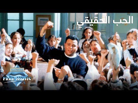 Mohammed Fouad El 7ob El 7a2i2i Music Video محمد فؤاد الحب الحقيقي فيديو كليب Youtube Wrestling Learn English Songs
