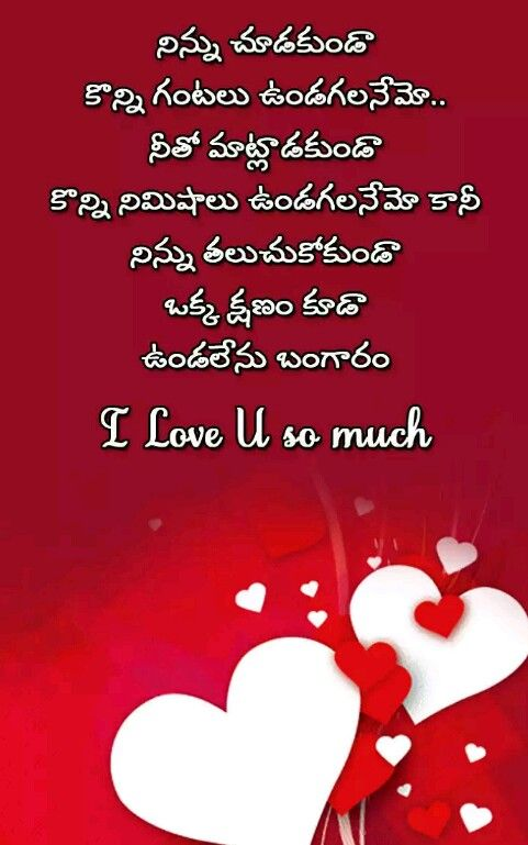 Raj666 Love Quotes For Girlfriend Girlfriend Quotes Telugu