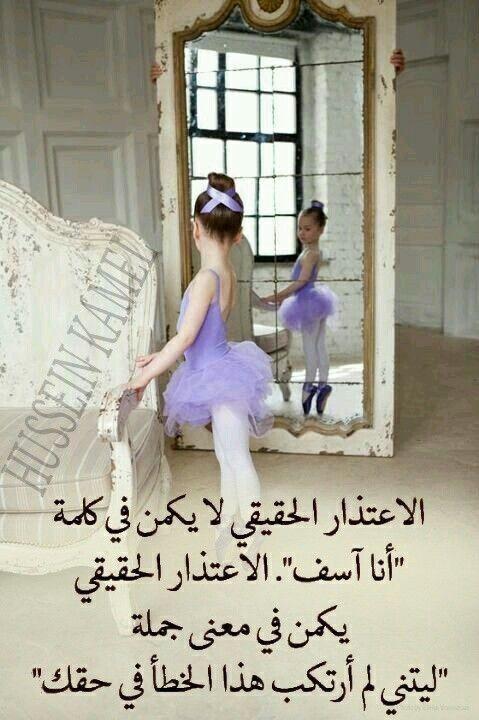 Pin By Nousousou On كلام بالعربى Qoutes Ballet My Design