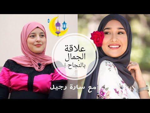 كيف تكون المرأة جميلة و قوية في نفس الوقت Youtube Fashion Hijab