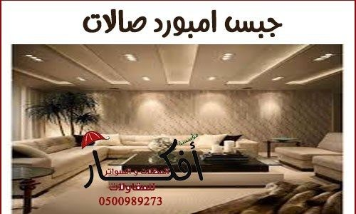 ديكورات جبس امبورد راقيه 0500989273 مؤسسة أفكار المظلات والسواتر للمقاولات Home Decor Furniture Home