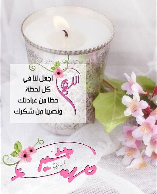 اللهم اجعل لنا Beautiful Day Quotes Night Wishes Good Evening