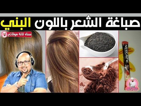 صباغة الشعر باللون البني بطريقة طبيعية الدكتور عماد ميزاب Dr Imad Mizab Youtube English Grammar Movie Posters Nescafe