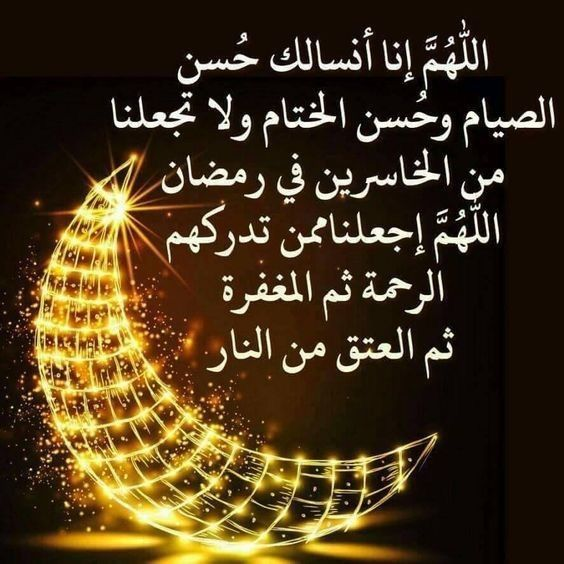 Pin By رغداء ارمنازي On دعاء Ramadan Prayer Ramadan Day Ramadan Mubarak Wallpapers