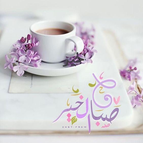 صور صباح الخير رومانسية للواتس اب أجمل الصور الواتساب مجلة رجيم Beautiful Morning Messages Good Morning Cards Good Morning Greetings