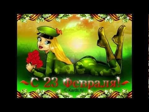 S 23 Fevralya Krasivoe Pozdravlenie Youtube Novogodnie