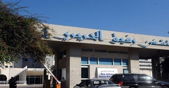 التقرير اليومي لمستشفى رفيق الحريري Outdoor Outdoor Decor Home Decor