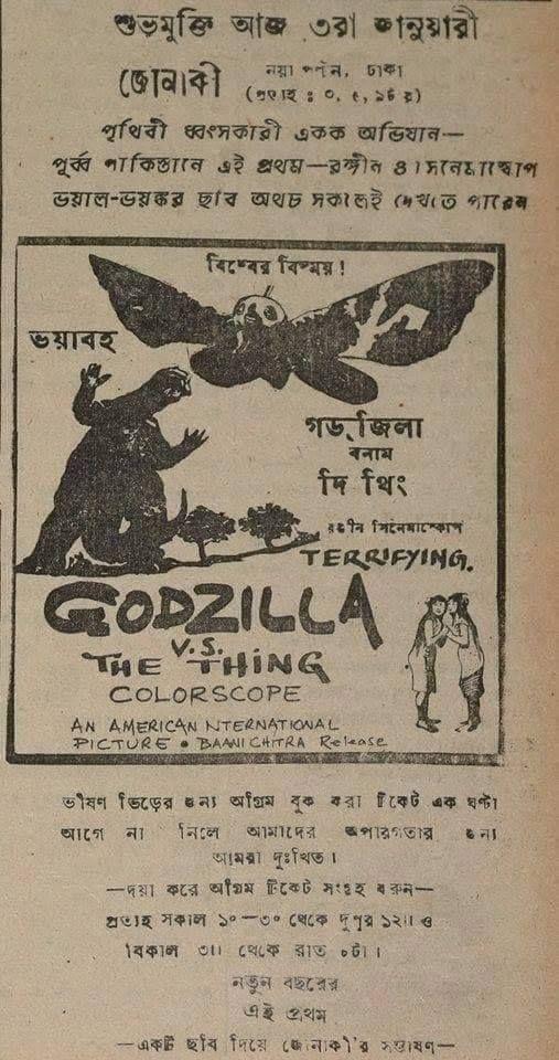 Pin By Joydeep Chowdhury On Vintage Bengali Ads In 2020 Godzilla Vs Godzilla Vintage Ads