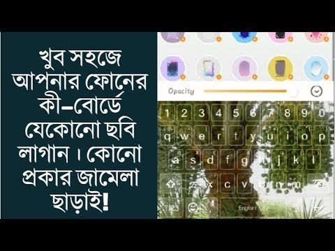 How To Change Your Android Keyboard Background Wallpaper Android Keyboard You Changed Change