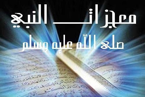 معجزات سيدنا محمد صلى الله عليه وسلم Islamic Information Informative Islam