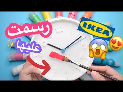 اشتريت ساعة من ايكيا ورسمت عليها سلسلة رسمت على اغرب الاشياء Youtube Ikea White Out Tape Supplies