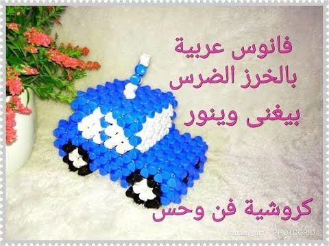 429 خرز فانوس عربية فانوس رمضان Youtube Beads Crochet Necklace Crochet