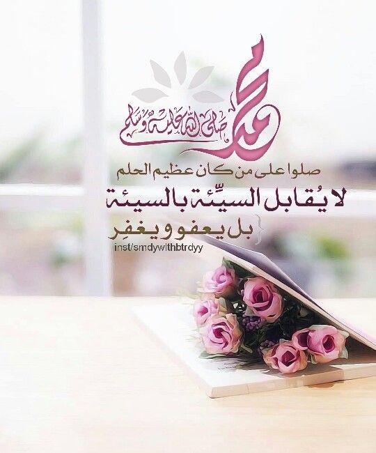Pin On يوم الجمعة والصلاة على النبي