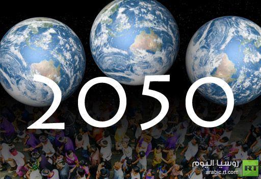 العالم سيحتاج إلى 3 كواكب أرضية بحلول عام 2050 لتلبية حاجاته الغذائية Rt Arabic Glassware Mugs Tableware