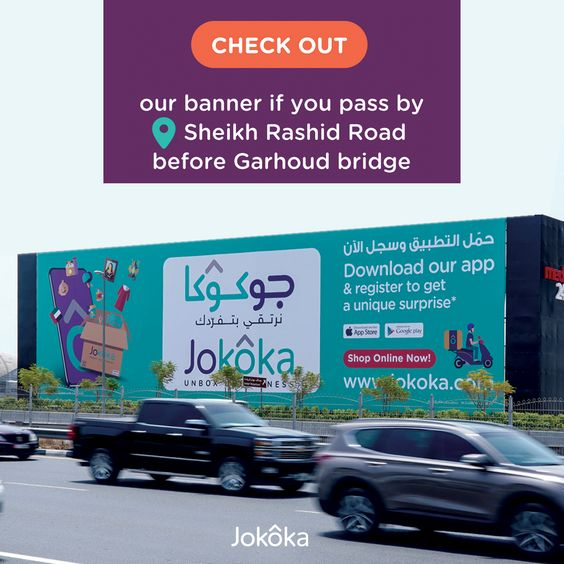 Checkout Our Unique Banner When You Drive By Sheikh Rashid Road Before The Gargoud Bridge In Dubai لاتفوتك مشاهدة إعلان جوكوك Highway Signs How To Get Online