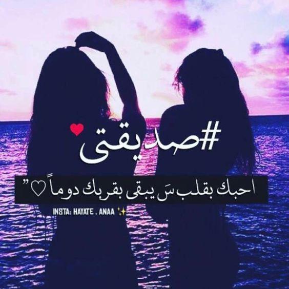 H B D W Love You Best Friend Friends Quotes Best Friends Quotes