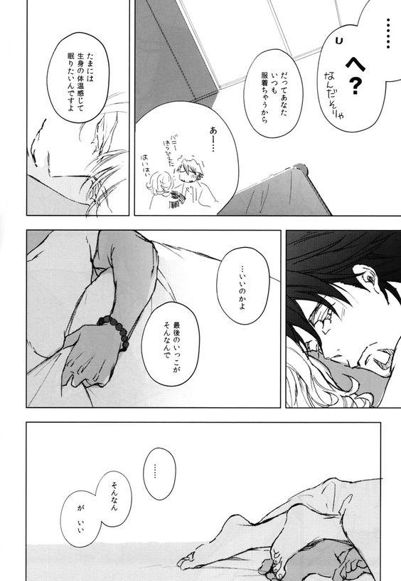 Page 29 [Licca/ Mamita] Tiger & Bunny dj – Haitenai no ga Osuki deshou [JP]  #tiger&bunny #bunny #anime #manga #cute #sexy #drawing #nsfw #sexy #hot #yaoi #doujinshi #BarnabyBrooks #kotestsu #gay