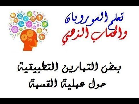 بعض التمارين التطبيقية حول عملية القسمة Arabic Calligraphy Calligraphy