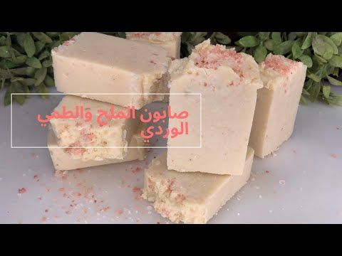 طريقة صنع صابون الملح بالطمي الوردي روعة للجسم Youtube Feta Cheese Food Cheese