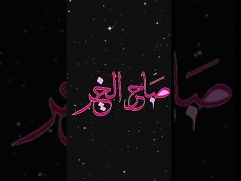 صباح الخير تلاوة بصوت الشيخ محمد ايوب رحمه الله الآية 9 سورة آل عمران Neon Signs Neon Signs