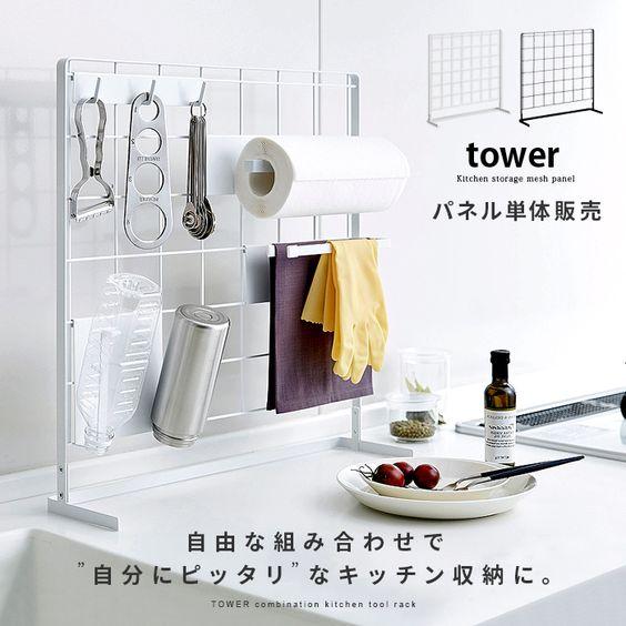 楽天市場 Tower キッチン 収納 雑貨 ワイヤーネット ワイヤーラック