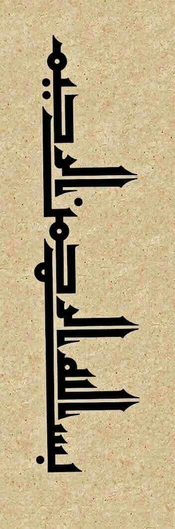 بسم الله الرحمن الرحيم بالخط الكوفى Seni Islami Seni Kaligrafi Kaligrafi Islam