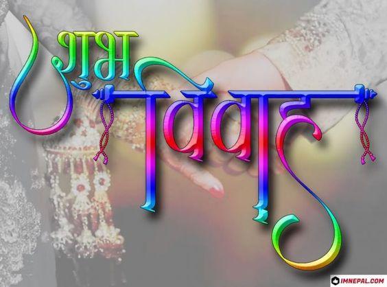Shubh Vivah Cards 100 Happy Wedding Marriage Images Design Hindi Nepali Wedding Invitation Video Happy Marriage Life Wishes Marriage Images
