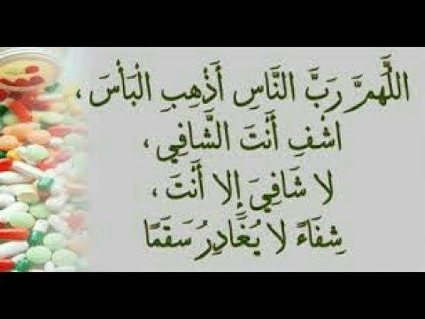 اللهم رب الناس أذهب البأس اشف أنت الشافي مكرر 313 مرة Youtube Android Wallpaper Colour Islamic Pictures Islamic Messages