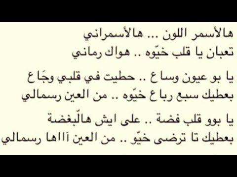 هالأسمر اللون هالأسمراني Youtube Singing Calligraphy Arabic Calligraphy