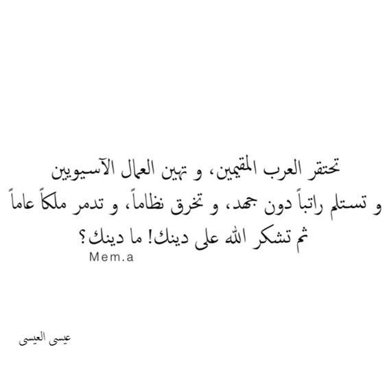 . شويه كلام ●●●م