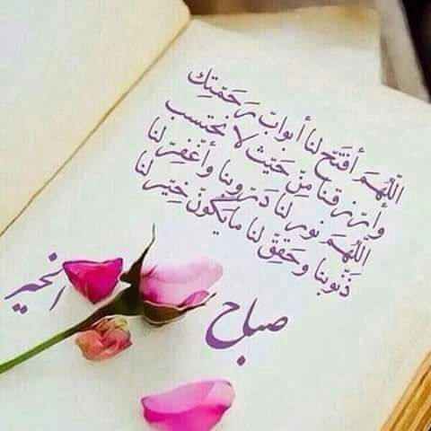 صور صباح الخير واجمل عبارات صباحية للأحبه والأصدقاء موقع مصري Beautiful Morning Messages Good Morning Arabic Good Morning Greetings