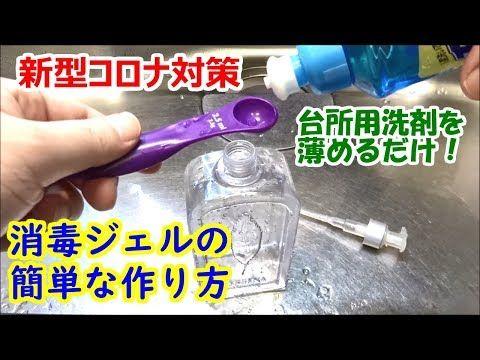 洗剤 食器 作り方 用 コロナ