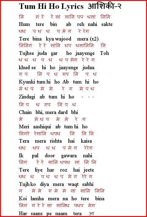 Kord Gitar Tum Hi Ho : gitar, Tum+hi+ho+sargam+hindi+1.JPG, (483×712), Piano, Notes, Songs,, Notes,, Letters, Songs