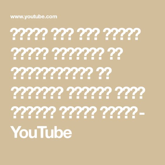 طريقة عمل خبز الدخن ايلان الجاورس أو البشنةالغني عن التعريف بطريقه سهله وسريعه وبدون خميره Youtube Summer Drinks Borek Recipe Link