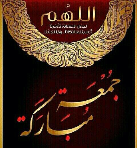 دعاء وصور جمعة مباركة 2017 عالم الصور Islamic Art Calligraphy Islamic Calligraphy Painting Good Morning Gif