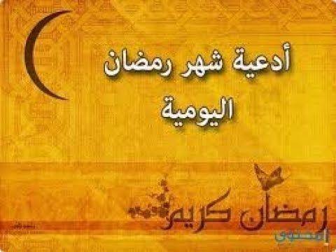 ادعية ايام شهر رمضان المبارك Ramadan Day Ramadan Blog Posts