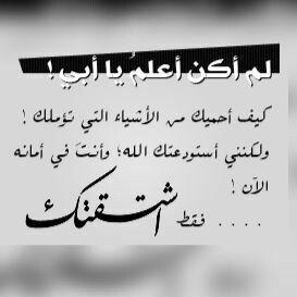 Pin On اللهم ارحم والدي