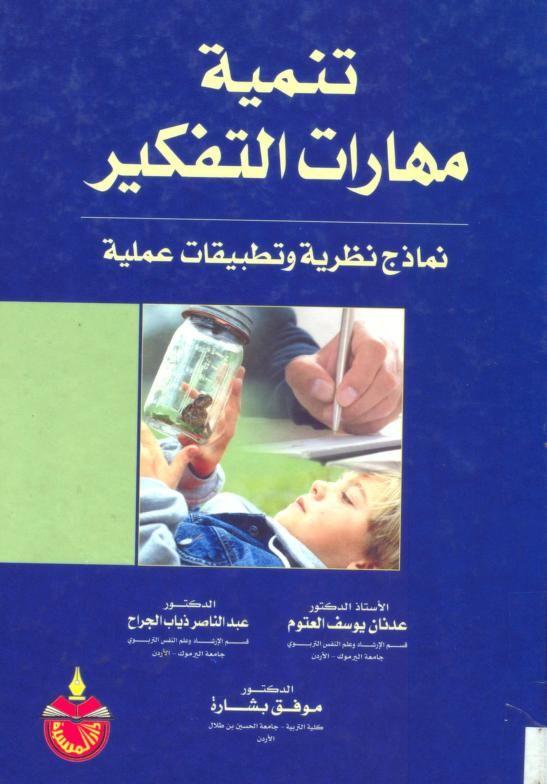 تنمية مهارات التفكير مجموعة مؤلفين تنمية مهارات التفكير نماذج نظرية وتطبيقات عملية Free Download Borrow And Streaming Internet Archive Science Kits For Kids Ebooks Free Books Philosophy Books