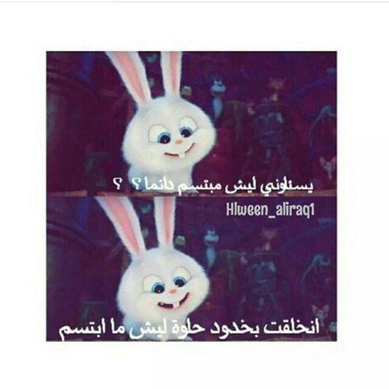 صور مضحكة و طريفة و أجمل خلفيات مضحكة Hd بفبوف Movie Quotes Funny Arabic Funny Funny Arabic Quotes