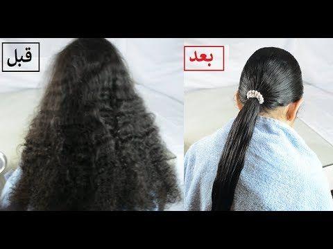 تحويل الشعر الخشن الى ناعم كالحرير براق كالماس في 30 دقيقة كرياتين طبيعي يغذي وينبت الشعر Youtube Hair Styles Beauty Hair