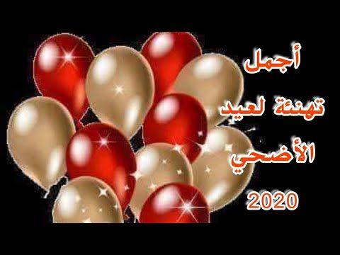 تهنئة عيد الأضحي المبارك 2020 شعر عن العيد كلماتي وأدائي سناء مرجان كل عام وحضراتكم بخير Youtube