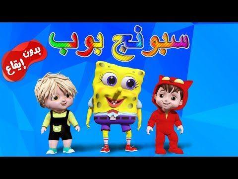 1 أغنية سبونج بوب بدون إيقاع Sbonge Bob Youtubesponge Bob Not Character Fictional Characters Crafts For Kids