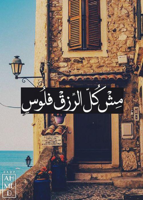 مش كل الرزق فلوس كلمات تصميم عربي اسكندرية ورد بحر بساطة قناعة Words Design Alexandria S Funny Arabic Quotes Words Quotes Flower Quotes