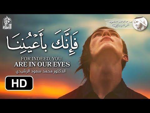 فإنك بأعيننا لكي تكون في المعية الإلهية الدكتور محمد سعود الرشيدي Way To Get You Closer To Allah Youtube Paper Crafts Diy Kids Tv Motivation