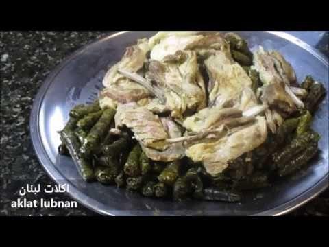 ورق عنب باللحم الضان والريش مع طريقه لتسريع اللف Youtube Eid Food Recipes Food