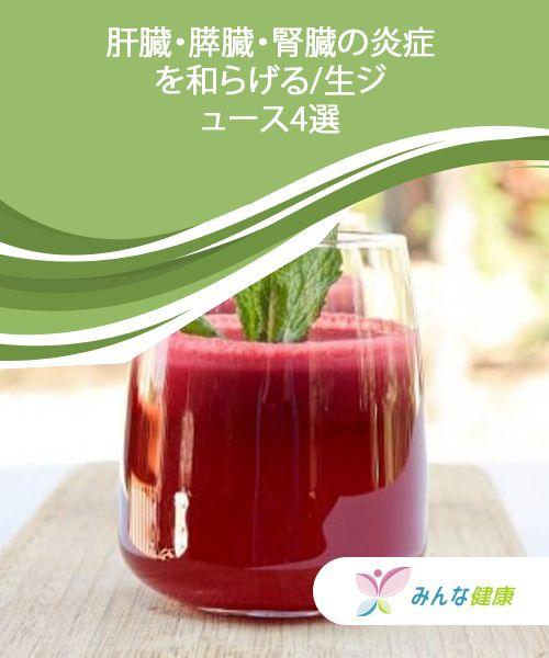 みんな健康 肝臓 膵臓 腎臓の炎症を和らげる生ジュース4選 デトックスジュース 健康 美肌 食べ物