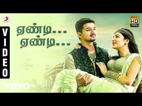 Yaendi Yaendi Video Song With Lyrics Puli Movie Song Tamil Songaction Songs Old Song Download Bollywood Music Videos