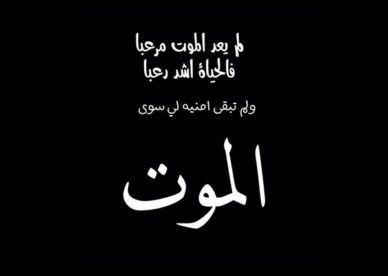 صور عزاء وكلام جميل عن الموت عالم الصور Image Arabic Calligraphy