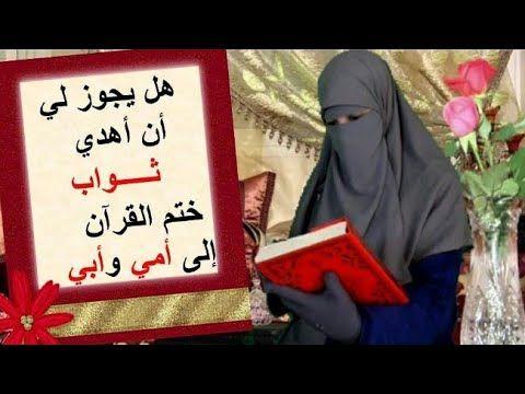 هل ي شترط الوضوء والحجاب عند قراءة القرآن وما حكم سجود التلاوة وتقبيل المصحف Youtube Youtube