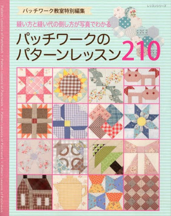 Patchwork pattern lesson 210 japanese quilting pattern for Patchwork quilt book